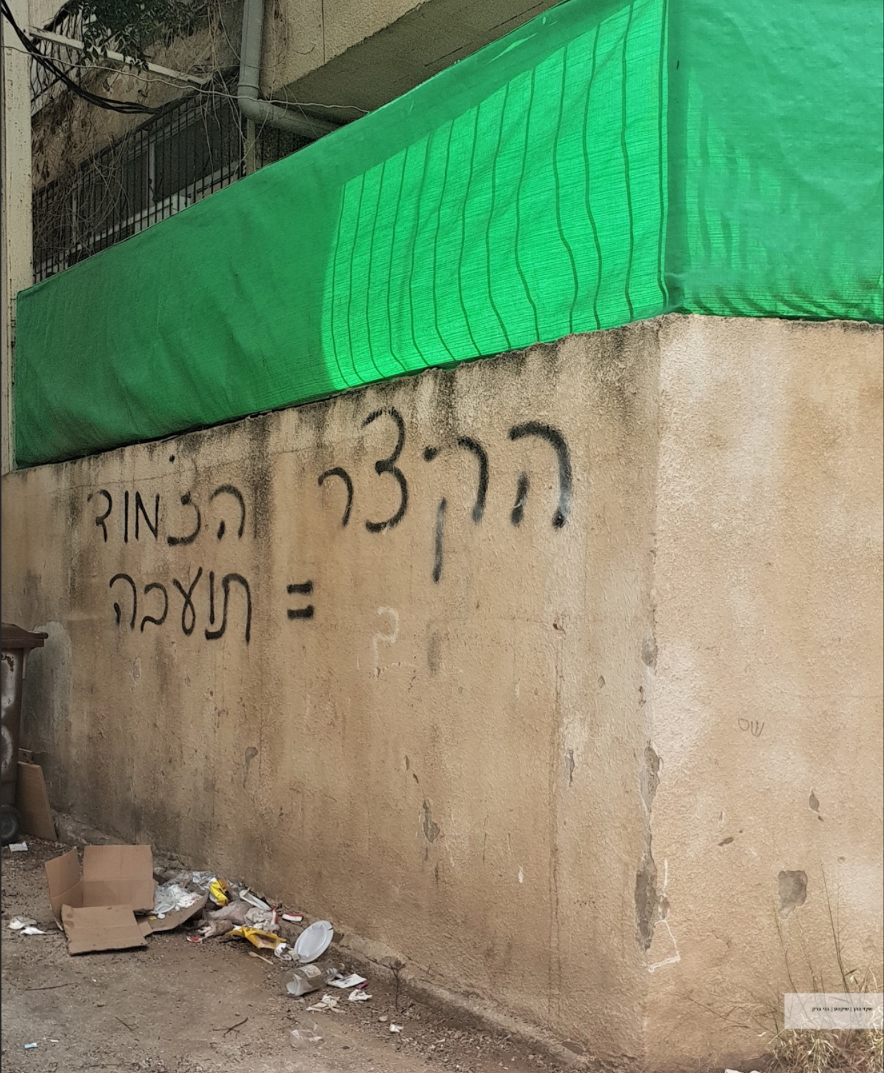 """A graffiti in Bnei-Brak applies for women by saying """"the tight shorts = abomination."""" Photo: Shaked Cohen"""